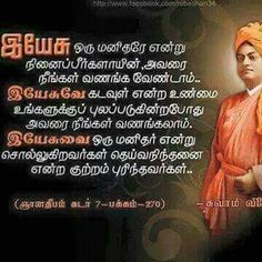 Bible Words In Tamil, Tamil Bible, Matthew 5 14 16, Bible Quotes, Bible Verses, Bible Verse Wallpaper, Light Of The World, Heavenly Father, You Are The Father