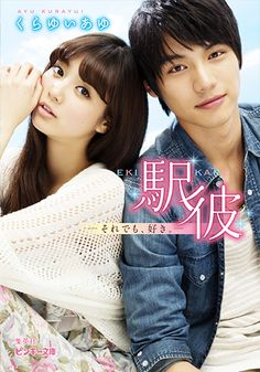 "Sota Fukushi x Yua Shinkawa, book jacket of J novel ""Ekikare""."