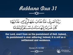 """Dua is the simplest mean to establish connection with Allah and imploring to Him to gain blessings. There are about 40 Duas in Quran that start with the Word """"Rabbana"""". This post by Quran Reading i… Islamic Teachings, Islamic Dua, Islamic Quotes, Ramadan Prayer, Ramadan Day, Duaa Islam, Islam Quran, Beautiful Dua, Dua In Urdu"""