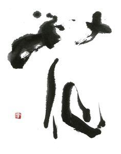 "Japanese calligraphy 花 ""Flower"""