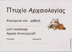 πτυχίο αρχαιολογίας Classroom Rules, Greek Mythology, Ancient Greece, Diy For Kids, Conservation, Museum, Coding, Teacher, Education