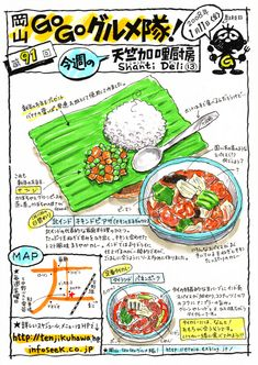 Japanese food illustration from Okayama Go Go Gourmet Corps (ernie.exblog.jp/) Yummy Asian Food, Food Catalog, Japanese Food Art, Food Map, Food Sketch, Oriental Food, Food To Go, Food Drawing, Asian Cooking