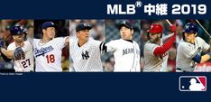 #メジャーリーグ中継2019 #大谷翔平 #カブス #エンジェルス  #三井浩二 #AKI猪瀬  #谷口廣明  #リグレーフィールド #イリノイ州シカゴ #MLB #JAPANTV #Forjoytv