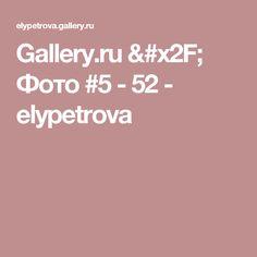 Gallery.ru / Фото #5 - 52 - elypetrova