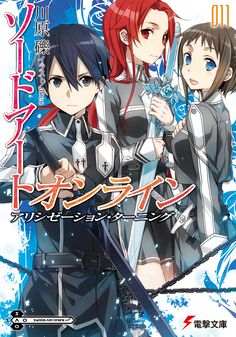 Sword Art Online Volume 11