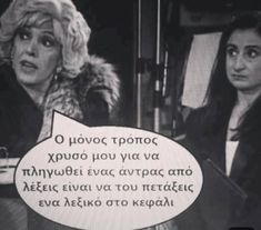 Best Movie Quotes : – Picture : – Description Denny theaaa -Read More – Funny Greek Quotes, Greek Memes, Best Movie Quotes, True Quotes, Quotes Quotes, Stupid Funny Memes, Funny Facts, Funny Photos, Funny Images