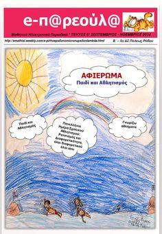5 ΤΕΥΧΟΣ ΣΕΠΤ-ΝΟΕΜ 2014