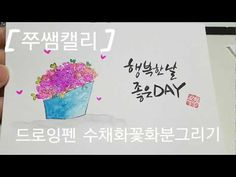 수채화캘리그라피 수채캘리엽서 드로잉펜 일러스트 꽃화분,Calligraphy watercolors - YouTube Youtube, Youtubers, Youtube Movies