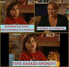 Funny Greek Quotes, Funny Quotes, Kai, Funny Cartoons, Memes, Life, Laughing, Wattpad, Christmas