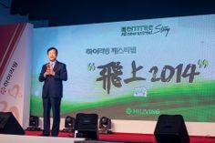 하이리빙, '비상 2014' 엔트리 리뉴얼 론칭쇼 개최(영상) | Marketing News