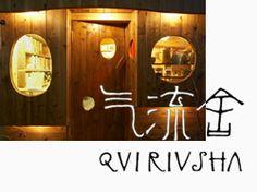 気流舎はこんな店 Home Decor, Decoration Home, Room Decor, Home Interior Design, Home Decoration, Interior Design