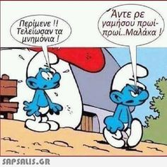 Funny Greek Quotes, Funny Quotes, Funny Images, Funny Pictures, Color Psychology, Rainbow Dash, Just Kidding, The Funny, Smurfs