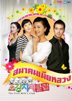Watch THE FIRST WIFE CLUB พากย์ไทย EP.1-EP.26 (จบ)online hd ภรรยา…