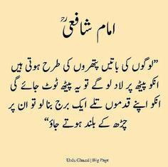 Great Collection of Jumma Mubarak Images Inspirational Quotes In Urdu, Sufi Quotes, Muslim Quotes, Quran Quotes, Poetry Quotes, Wisdom Quotes, True Quotes, Words Quotes, Urdu Poetry