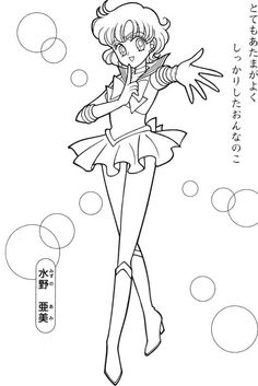 Sailor Moon Series Coloring Pages: Sailor Mercury