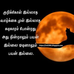 kutty thathuvam is a Tamil quotes and some interesting Tamil articles and some stories. Cute Quotes For Life, Good Thoughts Quotes, Real Life Quotes, Cute Love Quotes, True Quotes, Tamil Love Quotes, Powerful Motivational Quotes, Inspirational Quotes Pictures, Good Morning Beautiful Pictures