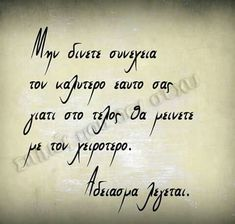 Picture Quotes, Love Quotes, Life Thoughts, Greek Quotes, So True, Relationship Quotes, Good Morning, Favorite Quotes, Philosophy