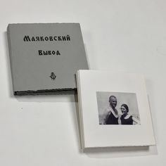 Libro d'artista con una poesia di Vladimir Majakovskij.  Immagini in negativo e positivo, stampa da cliché in fotopolimero tipografico.  I libri sono stati realizzati nel Bookshop Damocle Edizioni – Venezia. @damocleedizioni