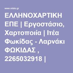 ΕΛΛΗΝΟΧΑΡΤΙΚΗ ΕΠΕ   Εργοστάσιο, Χαρτοποιία   Ιτέα Φωκίδας - Λαρνάκι ΦΩΚΙΔΑΣ , 2265032918   vrisko.gr