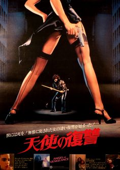 Ms. 45, 1981 - Japanese poster