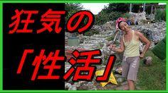 高樹沙耶は大麻でハイになりS○X生活?異常な2男1女の暮らし・・・ 相互チャンネル登録 チャンネル返し sub4sub チャンネル登録募集