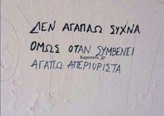 Greek Quotes, T Shirts For Women, Stars, Sayings, Wall, Lyrics, Sterne, Walls, Star