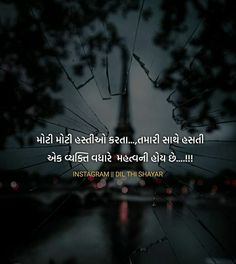 Life Quotes Pictures, Gujarati Quotes, Good Morning Images, Hindi Quotes, Writer, Facts, Thoughts, Animation, Deep