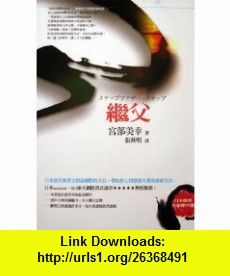 Stepfather Step (Traditional Chinese Language) (9789861243252) Miyuki Miyabe , ISBN-10: 9861243259  , ISBN-13: 978-9861243252 ,  , tutorials , pdf , ebook , torrent , downloads , rapidshare , filesonic , hotfile , megaupload , fileserve Chinese Language, Traditional Chinese, Pdf, Tutorials, Book, Livres, Books, Libros, Blurb Book