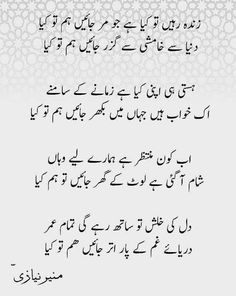 Urdu Funny Poetry, Poetry Quotes In Urdu, Best Urdu Poetry Images, Urdu Poetry Romantic, Love Poetry Urdu, My Poetry, Urdu Quotes, Qoutes, Image Poetry