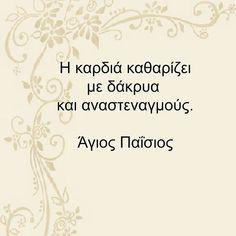 #orthodoxfaith #religion #faith #pneumatika #apofthegmata #thriskeia #quotes #orthodoxy #christianity #jesuschrist #greekquotes #orthodox… Greek Quotes, Jesus Christ, Christianity, Quotes To Live By, Poems, Religion, Faith, Motivation, Cupcakes