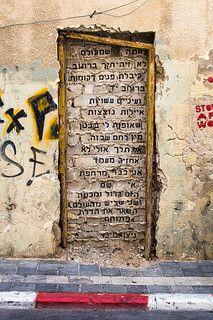 Hebrew door in Tel Aviv, Israel