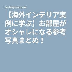 【海外インテリア実例に学ぶ】お部屋がオシャレになる参考写真まとめ!