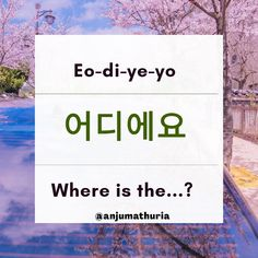 Korean Words Learning, Korean Language Learning, Korean Lessons, Learn Korean, Foto Bts, Vocabulary, Study, Motivation, Korean Language