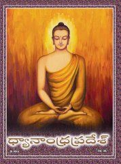 May 2014 http://pssmovement.org/eng/index.php/publications/magazines/14-publications/magazines/131-dhyanaandhrapradesh