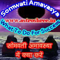 What is somwati amavasya? what should be done on somwati amavasya?, Significance of Somvati Amavasya, Tips by astrologer to remove the hurdles of life and to live a successful life.