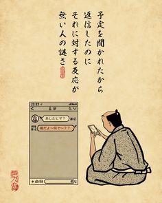 他の人に決まったからでござろう Japanese Words, Humor, Comics, Memes, Illustration, Funny, Image, Japan Illustration, Humour