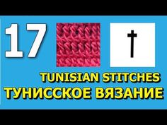 Tunisian Crochet Lesson 17 Bar Stitch (Russian with English subtitles... Deb)