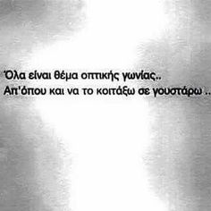 Greek quotes Sweet Quotes, All Quotes, Words Quotes, Life Quotes, Sayings, Greek Love Quotes, Saving Quotes, Dance Quotes, Meaning Of Love