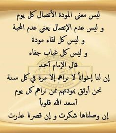 Arabic Tattoo Quotes, Funny Arabic Quotes, Muslim Quotes, True Quotes, Words Quotes, Arabic Funny, Sweet Words, Love Words, Islamic Quotes Wallpaper