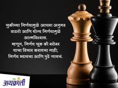 Businesses are very dynamic & there are no fixed rules for running a business. As a result, Inspiring business leaders need to act acc to the situation. Marathi Quotes, Hindi Quotes, Wisdom Quotes, Life Quotes, Qoutes, Motivational Quotes For Life, Positive Quotes, Inspirational Quotes, Business Quotes
