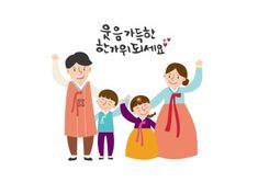 추석이미지, 추석일러스트, 추석사진 오픈애즈 추석콘텐츠 : 네이버 블로그 Family Illustration, Pediatrics, Family Guy, Korean, Design Inspiration, Education, History, Drawings, Cards