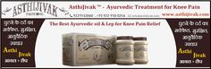 Asthijivak is an herbal knee pain oil and lep that smoothens the affected area on application. This ayurvedic medicine has been manufactured using essential plant extracts such as gwarpatha, nirgundi, akarkara, etc. that relieves pain in the affected area while boosting the musculature simultaneously.