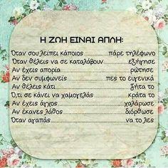 Wisdom Quotes, Life Quotes, Greek Quotes, True Words, Life Lessons, My Love, Yoga Pants, Corner, Art
