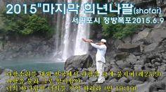 2015″ 마지막희년 (대희년) 마지막나팔 (shofar) 서귀포시 정방폭포 ' | ZOOA-KR