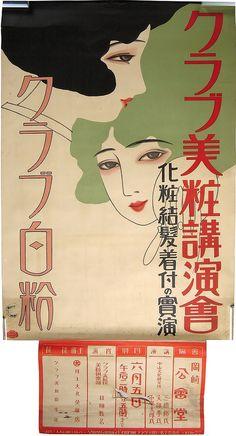 クラブ美粧講演会ポスター(下ビラ付) Japanese Graphic Design, Vintage Graphic Design, Graphic Design Typography, Japanese Poster, Japanese Prints, Japanese Art, Vintage Magazine, Leaflet Design, Matchbox Art