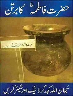 Best Quotes In Urdu, Ali Quotes, Allah Islam, Islam Quran, Fatima Zahra, Islamic Page, Imam Hussain Wallpapers, History Of Islam, Hazrat Ali