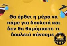 #ΚΟΡΩΝΟ'Ι'ΟΣ Greek Quotes, Photo Quotes, Funny Cartoons, Yolo, Laugh Out Loud, Funny Photos, Languages, Jokes, Fan