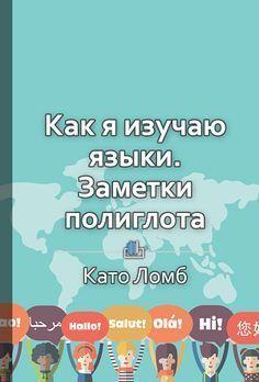 Как я изучаю языки. Заметки полиглота