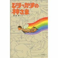 びりっかすの神さま (新・子どもの文学)