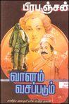 வானம் வசப்படும் [Vanam Vasappadum]  by Prabanjan  My rating: 3 of 5 stars          பிரபஞ்சனின் படைப்புகளில் நான் வசித்த முதல் நாவல் ...